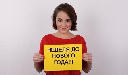 Чешская студента сосет член агента и дрючится раком на диване на кастинге